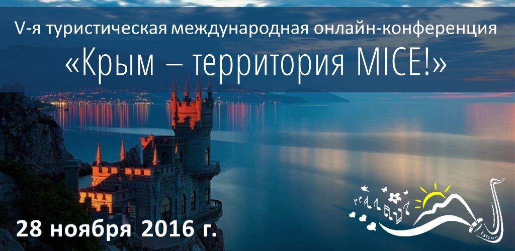 V-й международная туристическая онлайн-конференции «Крым – территория MICE!»
