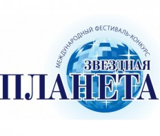 Международный конкурс «ЗВЕЗДНАЯ ПЛАНЕТА»/«STAR'S PLANET» Геленджик