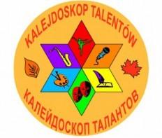 Лидчане успешно выступили на международном фестивале-конкурсе в Польше