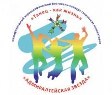 Международный хореографический фестиваль конкурс 2018