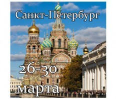 экскурсионные бюро санкт-петербурга рейтинг улучшить венозный отток