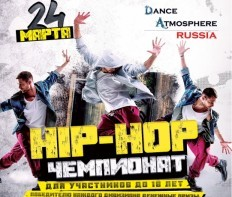 Российский hip-hop чемпионат «DANCE ATMOSPHERE RUSSIA»